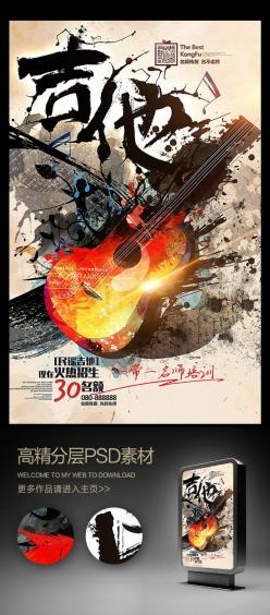 狂放水墨中國風吉他培訓招生海報