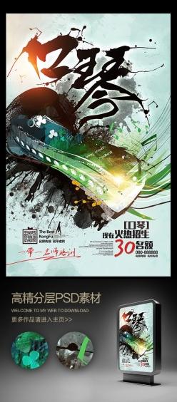 中國風水彩畫口琴教學招生海報