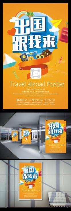 出國跟我來旅游海報