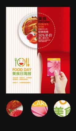 時尚美食日促銷海報