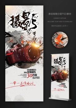 創意水墨中國風攝影培訓易拉寶