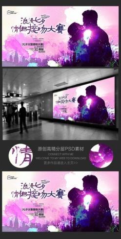華麗紫色水彩七夕接吻大賽海報