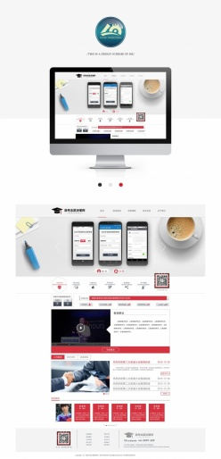 高考志愿決策網官網網頁模板