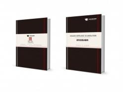 企業筆記本封面設計