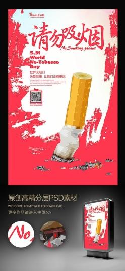請勿吸煙健康宣傳公益海報