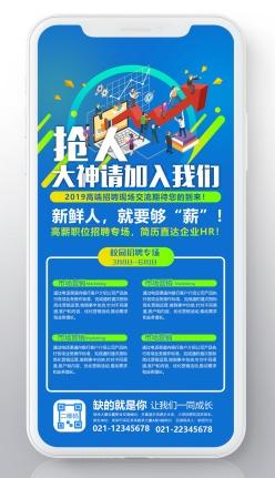 互聯網藍色招聘微信海報