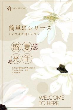 盛夏光年PSD文藝海報設計