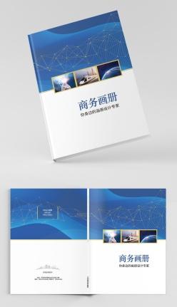 藍色商務風格畫冊封面