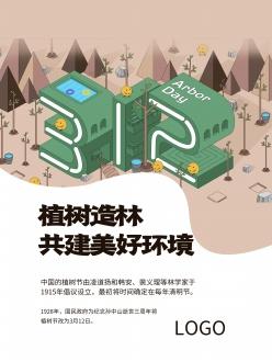 312植樹節宣傳單設計