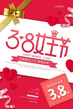 3.8女王節宣傳單模板PSD
