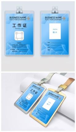 清新蓝色科技工作证
