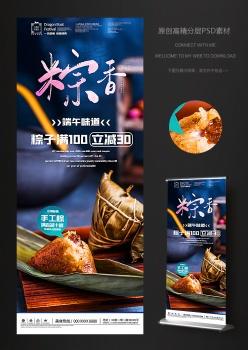 端午節粽子促銷易拉寶海報