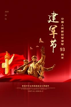 建軍節93周年慶海報設計