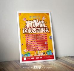 商場促銷活動海報