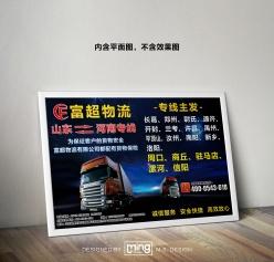 物流公司專業宣傳海報