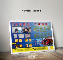 物流專業宣傳海報