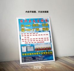 物流業務宣傳海報模板