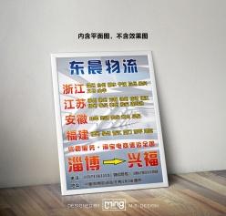 東晨物流宣傳海報