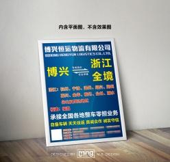 物流公司業務宣傳海報