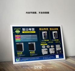 廚具廣告宣傳海報