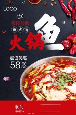火锅美食宣传单设计