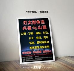 物流運輸宣傳海報模板