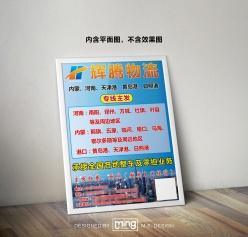 輝騰物流業務宣傳海報