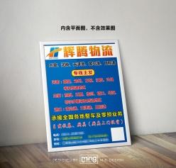 輝騰物流公司宣傳海報
