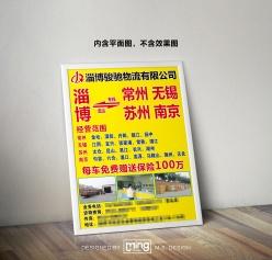 物流公司落地宣傳海報