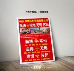 紅色風格物流海報模板