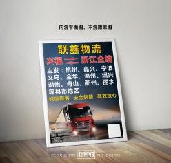 物流公司業務簡介海報