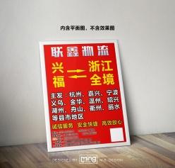 專線物流業務海報