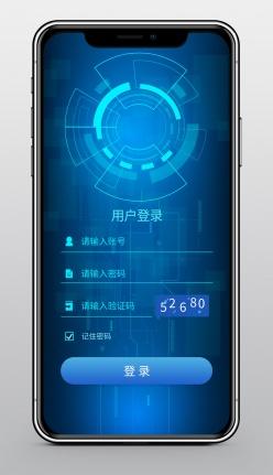 數據科技感科技手機登錄