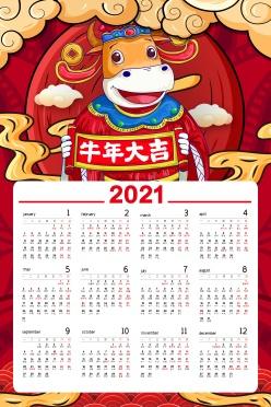 2021牛年日歷PSD下載