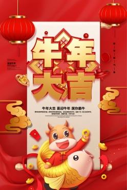 2021牛年新春插畫海報