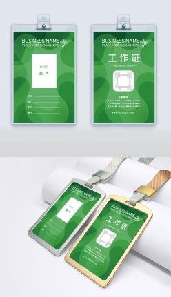 绿色动感商务工作证