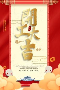 开工大吉新春海报设计