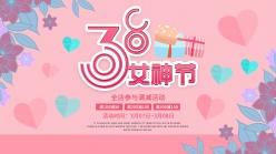 38女神节活动宣传海报