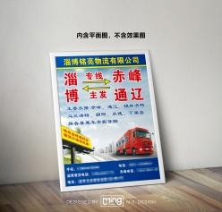 物流公司通用宣傳海報模板
