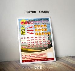 物流业务宣传海报设计