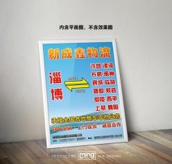 物流公司業務宣傳海報模板