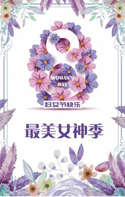 妇女节快乐PSD海报设计