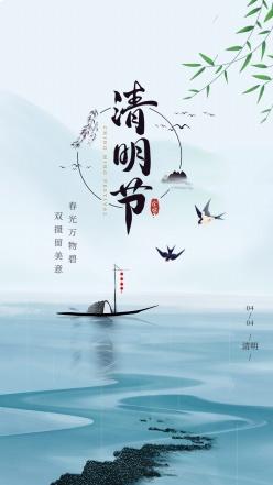 清明节PSD广告海报