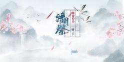 清明节广告海报设计