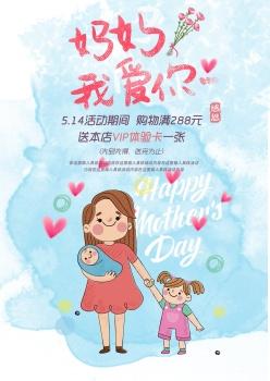 母親節活動宣傳海報設計