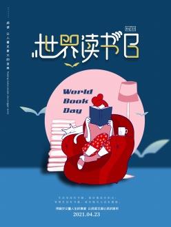 世界讀書日PSD免費海報