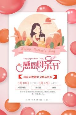 感恩母親節促銷分層海報