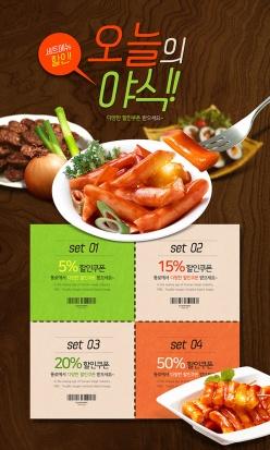韓式美食促銷宣傳單