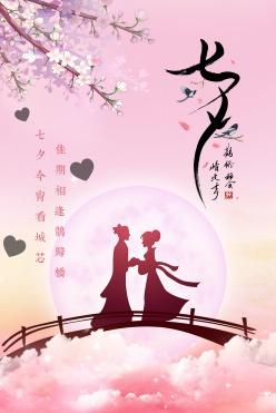 中國傳統七夕情人節海報