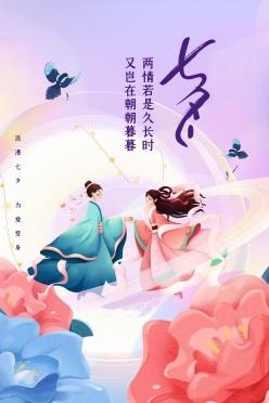 浪漫七夕PSD分層海報